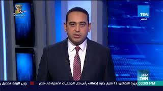 Download موجز TeN لأخبار عصر اليوم الأحد مع عبد الرحمن كمال Video