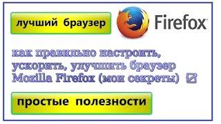 Download Как настроить лучший браузер mozilla firefox. Настройка дополнений, СЕКРЕТЫ ☑ Video