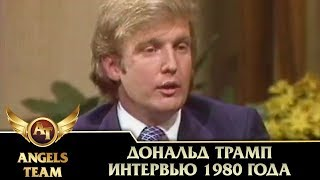 Download Дональд Трамп. Интервью 1980 года Video