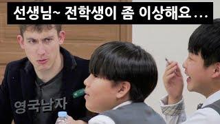 Download 교복 입고 한국 중학교를 처음 다녀본 영국남자!?! Video