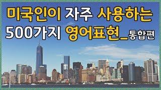 Download 미국인이 자주 사용하는 500가지 영어회화 영어표현 영어듣기 Video