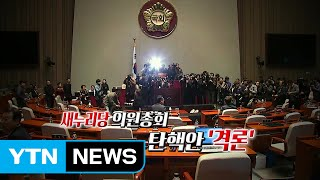 Download [영상] 새누리당 의원총회 탄핵안 '격론' / YTN (Yes! Top News) Video