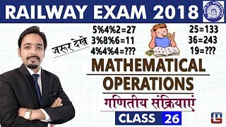 Download Mathematical Operations | Class - 26 | Reasoning | RRB | Railway ALP / Group D | 8 PM Video