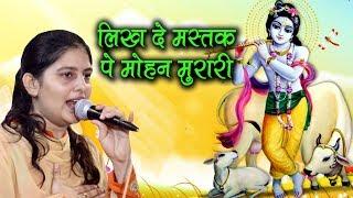 Download कृष्ण जी का बहुत प्यारा भजन जिसे बार बार सुनने को दिल करे || Priyanka Chaudhary Hit Bhajan Video
