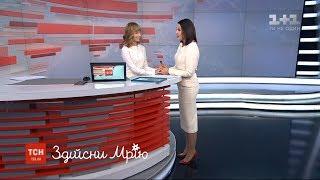 Download Зустріч з Наталею Мосейчук: у прямому ефірі ТСН здійснилася мрія 14-річної Лізи Терлецької Video