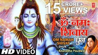 Download Shiv Dhun Om Namah Shivay Full By Anuradha Paudwal Om Namah Shivaya I Shiv Dhuni Video