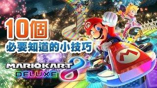 Download 10個必要知道的小技巧《Mario Kart 8 Deluxe》攻略 Video
