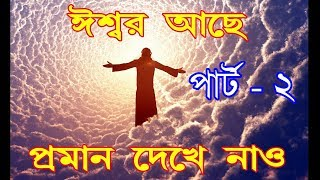 Download Proof of God Part - 2 | ঈশ্বরের অস্তিত্ব আছে কি ? পর্ব - ২ (Does God Exist?) Amazing Facts Bangla Video