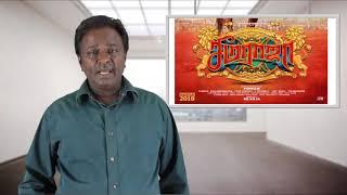 Download Seemaraja Movie Review - Sivakarthikeyan, Parotta Soori, Pon Ram - Tamil Talkies Video