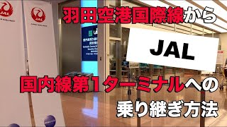 Download 地方民しか知らない羽田空港の乗り継ぎ方を紹介 Video