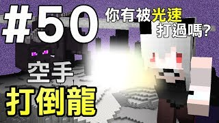 Download 【Minecraft】紅月的生存日記 #50 空手打倒終界龍 Video