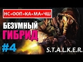 Download S.T.A.L.K.E.R. НАРОДНАЯ СОЛЯНКА+ООП+КА+МА+ЧШ #4 АПТЕЧКИ ЛИСУ и ГРОЗНАЯ СВАЛКА Video