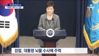Download 특검 잇는 검찰…박 대통령 '뇌물 수사' 집중 Video