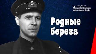 Download Родные берега (1943) фильм Video