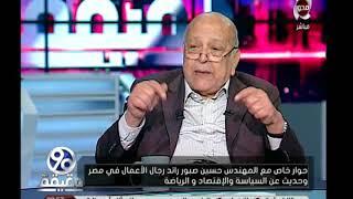 Download 90 دقيقة | ″ حسين صبور ″ يرد هل المشكلة فى مصر مشكلة ادارة ام مشكلة ارادة ؟ Video