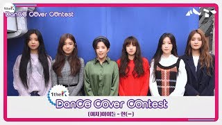 Download Winners of (G)I-DLE((여자)아이들) 'HANN (Alone)(한(一))' Choreography Cover Contest Video