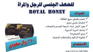 Download العسل الملكى الماليزى الاصلى للضعف الجنسى للرجل والمراة royal honey Video