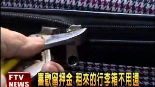 Download 行李箱壞了別丟 達人專門修理-民視新聞 Video
