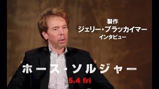 Download 5/4(金・祝)公開『ホース・ソルジャー』ジェリー・ブラッカイマー インタビュー映像 Video