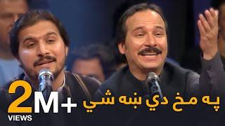 Download په مخ دي ښه شي - بریالی صمدی - کنسرت دیره / Pe Mokh De Kha Shi - Baryalay Samadi - Dera Concert Video