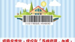 Download 南區國稅局臺南分局 電子發票就是愛歸戶宣導短片 Video