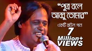 Download Putro Bole Abbu Tomar   Bangla Music Video Video