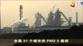 "Download 中国科技部计划实施五年的""大气污染防治"" Video"