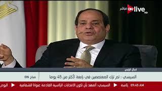 Download صباح ON - السيسي: تم ترك المعتصمين في رابعة لأكثر من 45 يوما Video