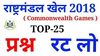 Download Rastrmandal khel //Commonwelth Game 218 Related Top important Question Answer/madel list pdf// Video