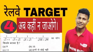 Download Square roots & Cube roots || #mathsmasti || #Railwaytarget Video