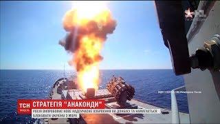 Download Росія б`є по цілях біля Одеси і застосовує секретну зброю на Донбасі Video