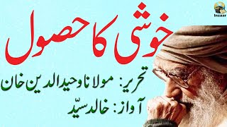 Download KHUSHI KA HUSOOL (WAHID UDDIN KHAN) Video