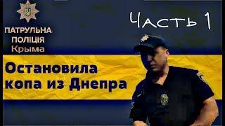 Download Новая полиция Крыма остановила копа из Днепра ЧАСТЬ 1 Video