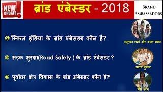 Download ब्रांड एम्बेसडर 2018 | Brand Ambassador 2018 | Railway /SSC/BANK/VDO/PSC/PCS.. Video