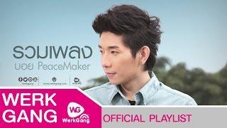Download รวมเพลง Boy Peacemaker [G : Music Playlist] Video