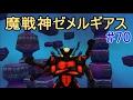 Download ドラクエジョーカー3プロフェッショナル #70 魔戦神ゼメルギアス 時空の裂け目で入手 kazuboのゲーム実況 Video