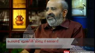 Download Mathew T. Thomas | മാത്യു ടി തോമസ് | Point Blank 30 April 2017 Video