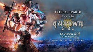 Download [Official Trailer] ตัวอย่างเต็ม ″ขุนแผน ฟ้าฟื้น″ | 10 ตุลาคม ในโรงภาพยนตร์ Video