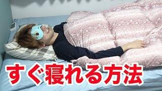 Download 眠れない人でも絶対に眠れる方法を試してみた結果! Video