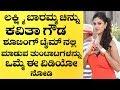 Download Lakshmi Baramma Chinnu Kavitha Gowda ಶೂಟಿಂಗ್ ಟೈಮ್ ನಲ್ಲಿ ಮಾಡುವ ತುಂಟಾಟಗಳನ್ನು ಒಮ್ಮೆ ಈ ವಿಡಿಯೋ ನೋಡಿ Video