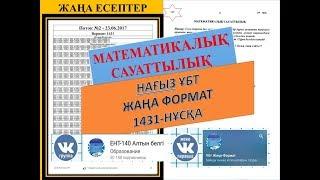 Download НАҒЫЗ ҰБТ ЖАҢА ФОРМАТ!!! 1431 НҰСҚА!!! Математикалық сауаттылық-ТАЛДАУ Video