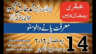 Rouh Ki Parvaz Ka Bhed    Hakeem Tariq Mehmood Ubqari