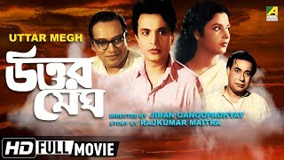 Download Uttar Megh | উত্তর মেঘ | Bengali Movie | Uttam Kumar, Supriya Video