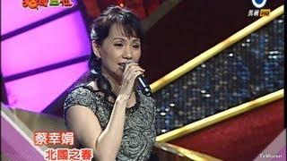 Download 20121215 蔡幸娟 余天 榕樹下 北國之春 難忘的初戀情人(2/2) Video
