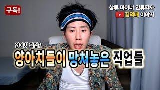 Download 20대 양아치들이 망쳐놓은 직업들 [김덕배 이야기] Video