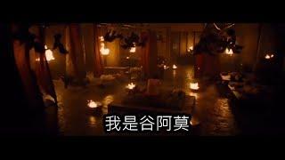 Download #546【谷阿莫】5分鐘看完2017當主角就是爽的電影《神鬼傳奇》 Video
