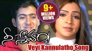 Download Nee Sneham Songs - Veyi Kannulatho - Uday Kiran, Aarti Agarwal Video