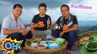 Download อาหารเหลา@อาข่าบ้านป่ากล้วย ดอยตุงเชียงราย Video