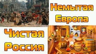Download Немытая Европа-чистая Россия Video
