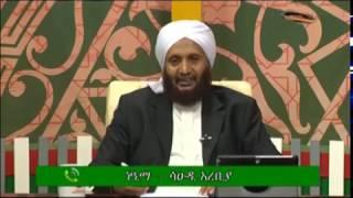 Download አል ፈታዋ   ከሸይኽ መሐመድ ጧሂር ጋር   አፍሪካ ቲቪ   Al fatawa   Africa TV Video